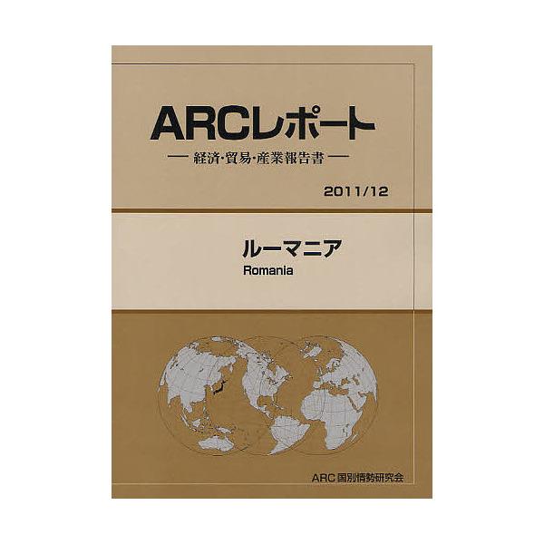 ルーマニア 2011/12年版/ARC国別情勢研究会