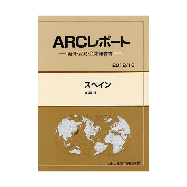 スペイン 2012/13年版/ARC国別情勢研究会