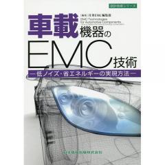 車載機器のEMC技術 低ノイズ・省エネルギーの実現方法/月刊EMC編集部