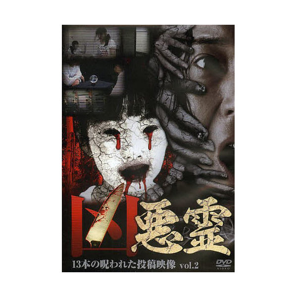 DVD 凶悪霊 2 13本の呪われた