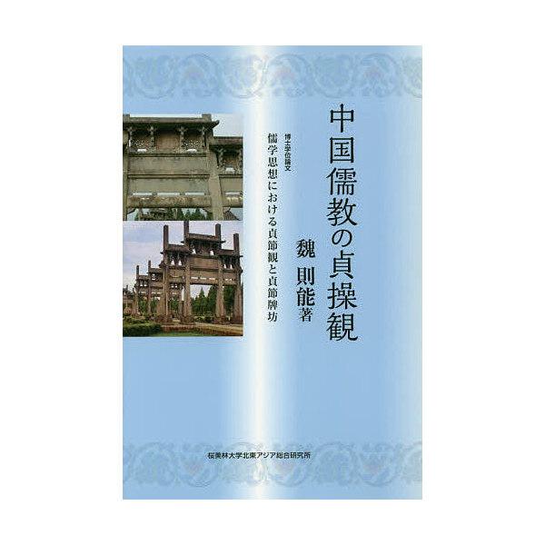 中国儒教の貞操観 儒学思想における貞節観と貞節牌坊/魏則能