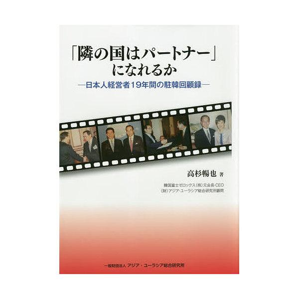 「隣の国はパートナー」になれるか 日本人経営者19年間の駐韓回顧録/高杉暢也