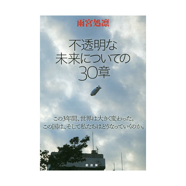 不透明な未来についての30章/雨宮処凛
