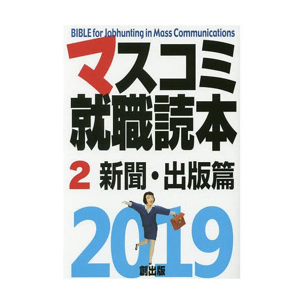 マスコミ就職読本 2019-2