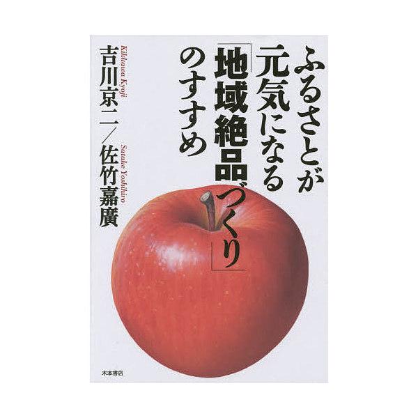 ふるさとが元気になる「地域絶品づくり」のすすめ/吉川京二/佐竹嘉廣