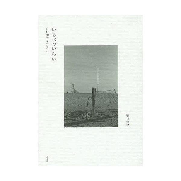 いちべついらい 田村和子さんのこと/橋口幸子