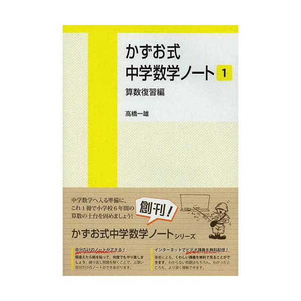 かずお式中学数学ノート 1/高橋一雄