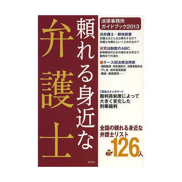 法律事務所ガイドブック 2013