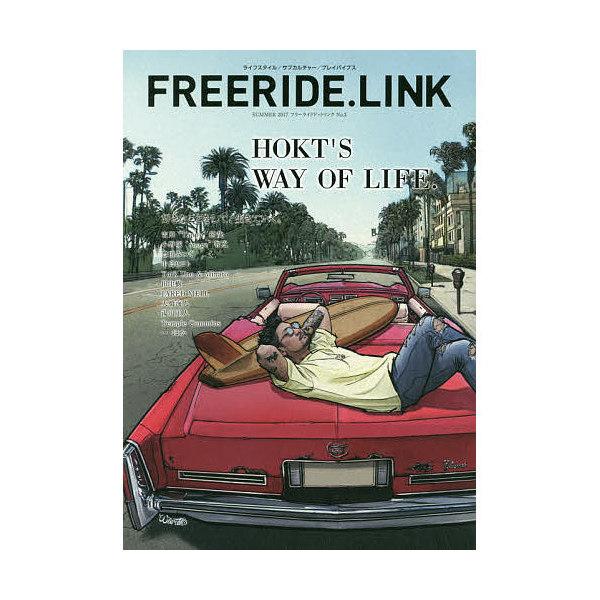 FREERIDE.LINK ライフスタイル/サブカルチャー/プレイバイブス No.3(2017SUMMER)