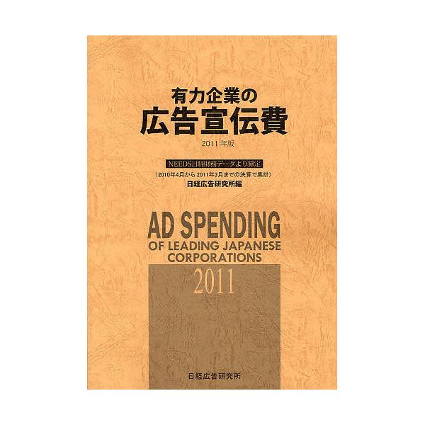 有力企業の広告宣伝費 NEEDS日経財務データより算定 2011年版/日経広告研究所
