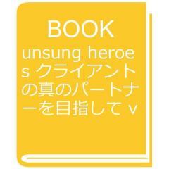 unsung heroes クライアントの真のパートナーを目指して vol.08(2016spring)