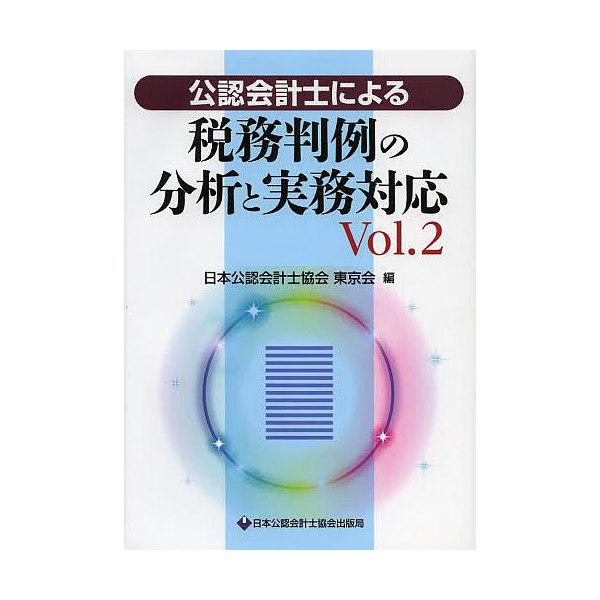 公認会計士による税務判例の分析と実務対応 Vol.2/日本公認会計士協会東京会