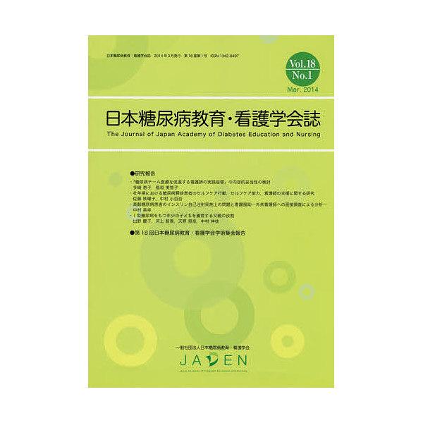 日本糖尿病教育・看護学会誌 Vol.18No.1(2014.Mar.)/日本糖尿病教育・看護学会