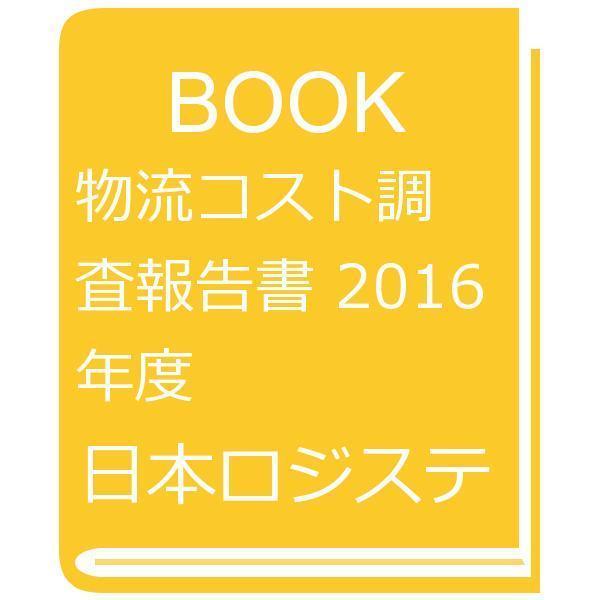 物流コスト調査報告書 2016年度/日本ロジスティクスシステム協会JILS総合研究所