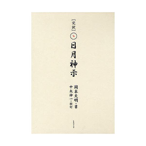 [完訳]日月神示 2巻セット/岡本天明/中矢伸一