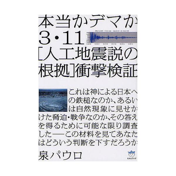 LOHACO - 3・11〈人工地震説の根拠〉衝撃検証 本当かデマか/泉 ...