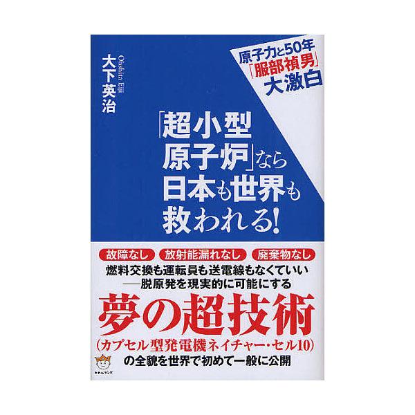 「超小型原子炉」なら日本も世界も救われる! 原子力と50年「服部禎男」大激白/大下英治