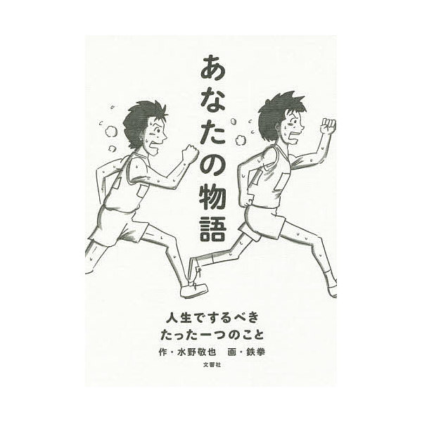あなたの物語 人生でするべきたった一つのこと/水野敬也/鉄拳