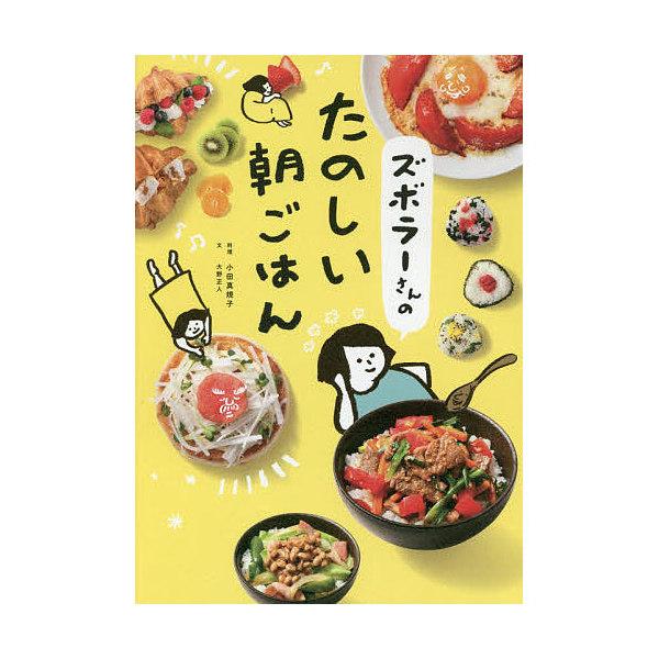 ズボラーさんのたのしい朝ごはん/大野正人/小田真規子/レシピ