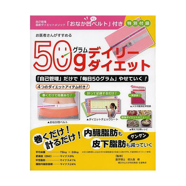 50gデイリーダイエット/杤久保修