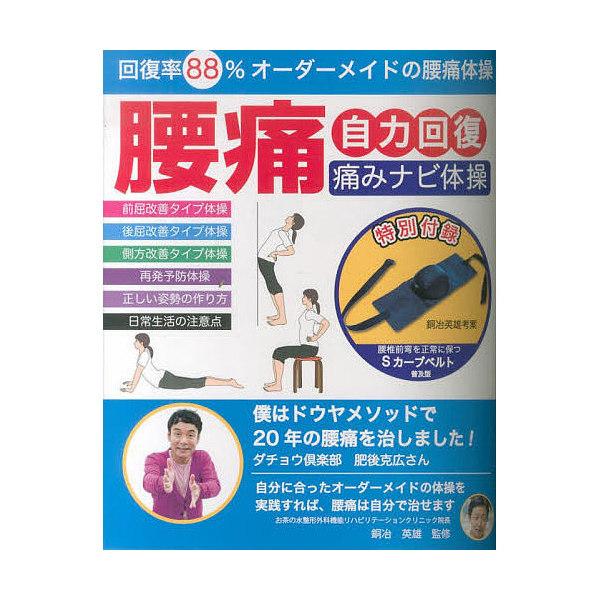 腰痛自力回復「痛みナビ体操」