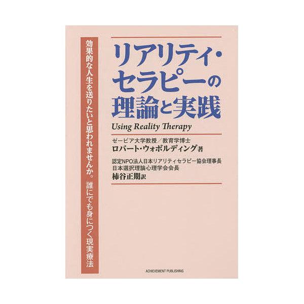 リアリティ・セラピーの理論と実践/ロバート・ウォボルディング/柿谷正期
