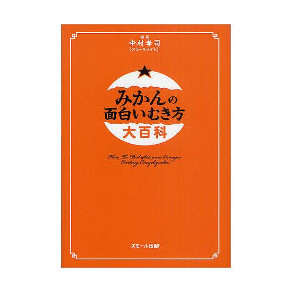 みかんの面白いむき方大百科/中村孝司