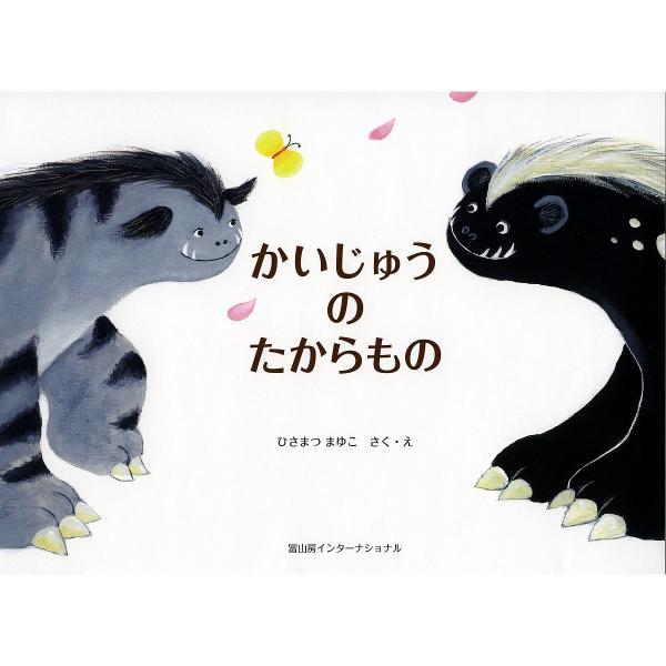 かいじゅうのたからもの/ひさまつまゆこ/子供/絵本