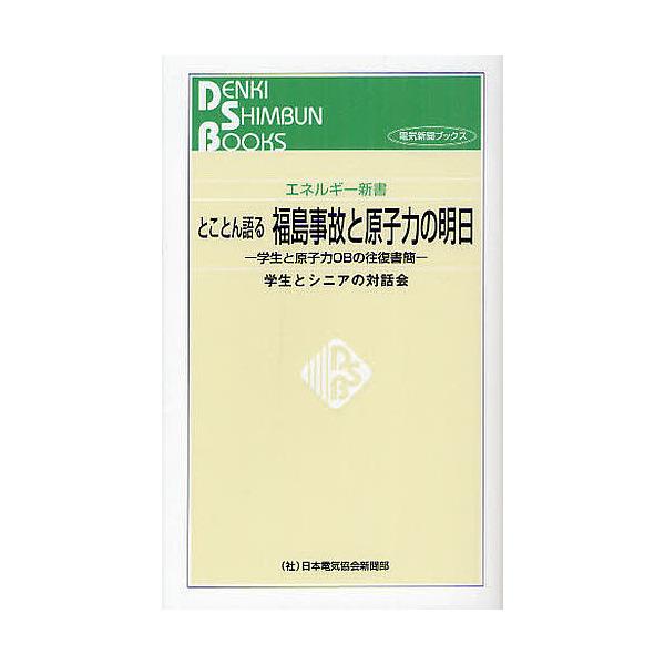 とことん語る福島事故と原子力の明日 学生と原子力OBの往復書簡/学生とシニアの対話会