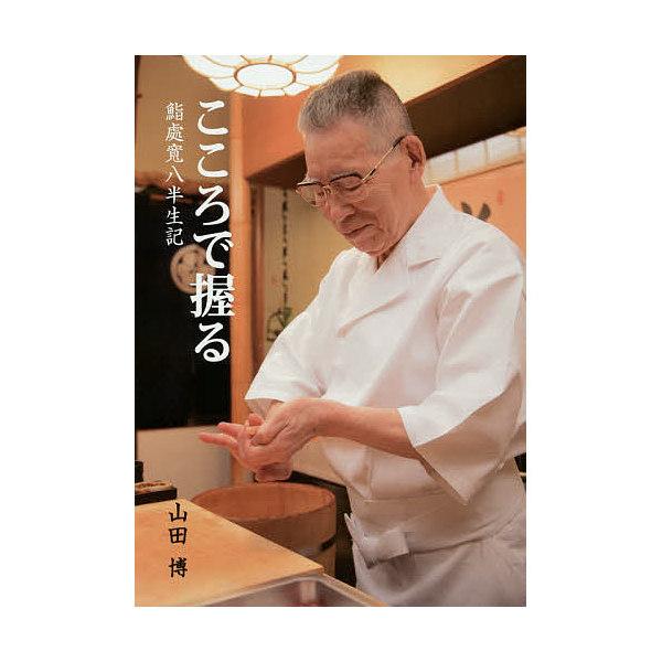 こころで握る 鮨處寛八半生記/山田博