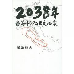 2038年南海トラフの巨大地震/尾池和夫
