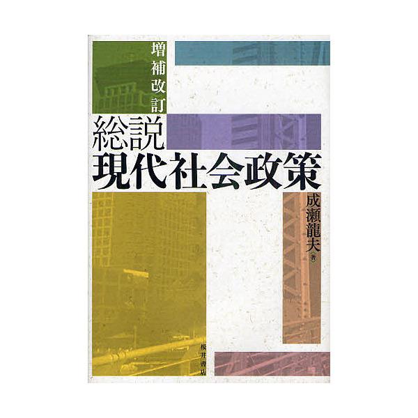 総説現代社会政策/成瀬龍夫