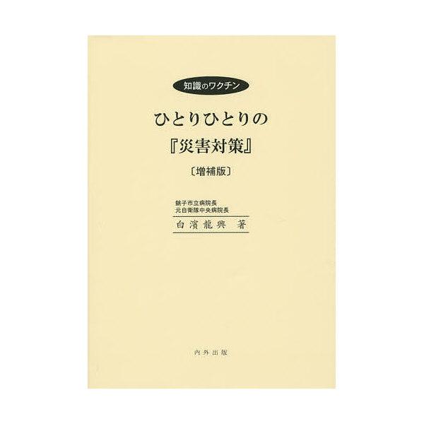 ひとりひとりの『災害対策』 知識のワクチン/白濱龍興