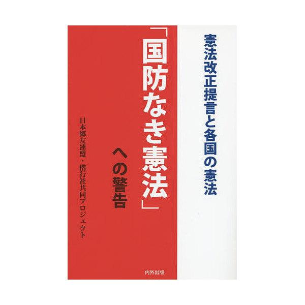 「国防なき憲法」への警告 憲法改正提言と各国の憲法/日本郷友連盟・偕行社共同プロジェクト