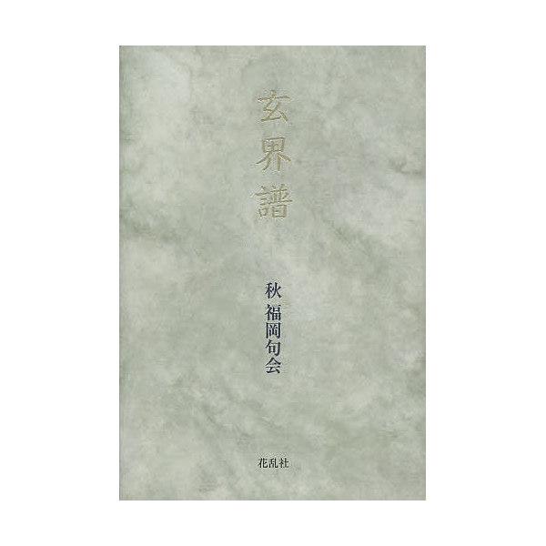 玄界譜 合同句集/秋福岡句会