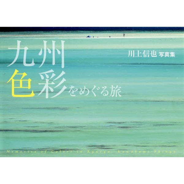 九州・色彩をめぐる旅 川上信也写真集/川上信也