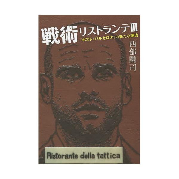 戦術リストランテ 3/西部謙司