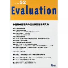 Evaluation no.52(2014)