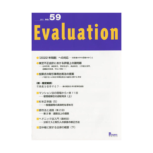 Evaluation no.59(2015)
