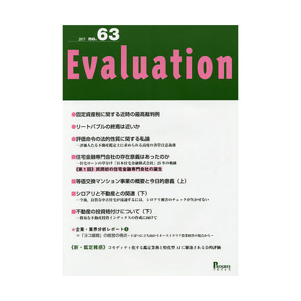 Evaluation no.63(2017)