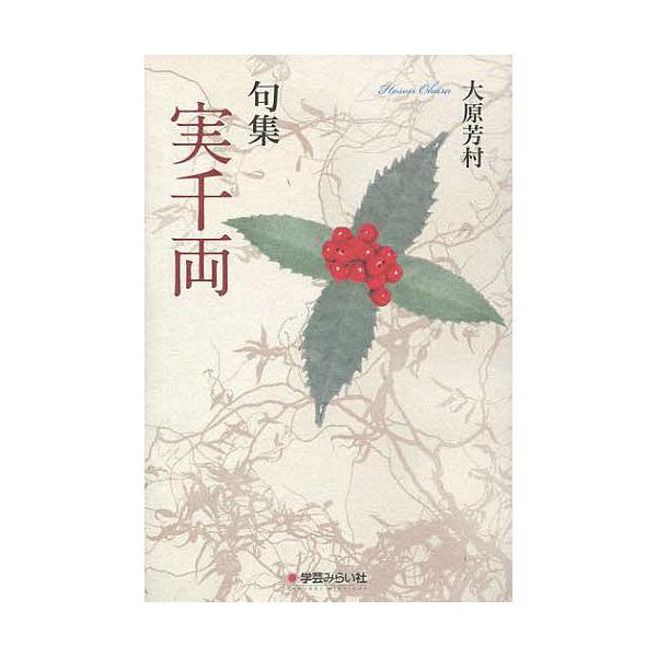 実千両 句集/大原芳村