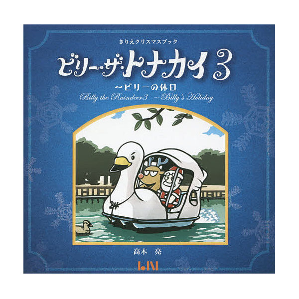 ビリー・ザ・トナカイ 3/高木亮