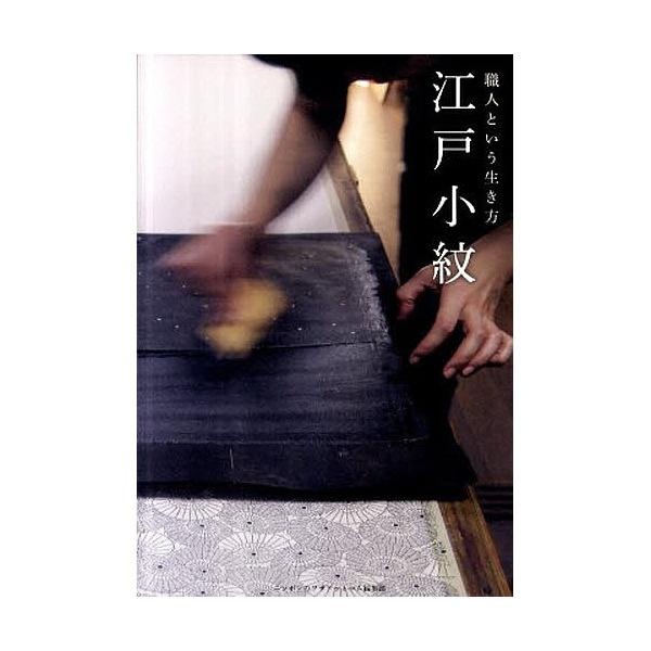 江戸小紋/ニッポンのワザドットコム編集部