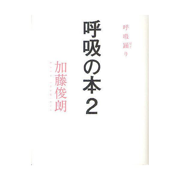 呼吸の本 2/加藤俊朗