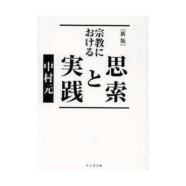 宗教における思索と実践/中村元