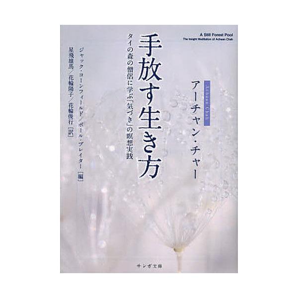 手放す生き方 タイの森の僧侶に学ぶ「気づき」の瞑想実践/アーチャン・チャー/ジャック・コーンフィールド/ポール・ブレイター