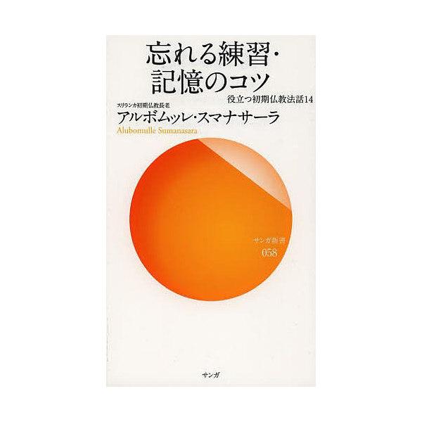 忘れる練習・記憶のコツ/アルボムッレ・スマナサーラ