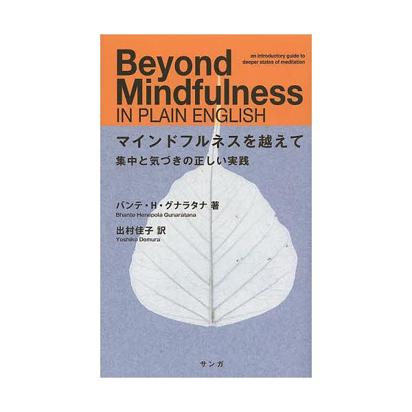 マインドフルネスを越えて 集中と気づきの正しい実践/バンテ・H・グナラタナ/出村佳子