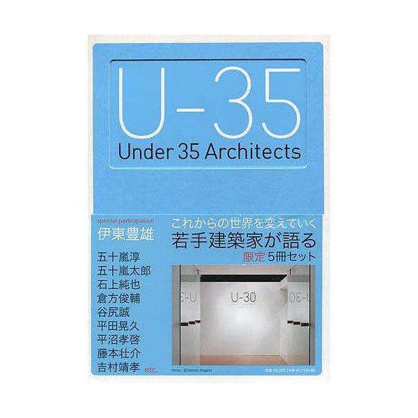 U-30 Under 30 Architects exhibition U-35 Under 35 Architects exhibition 201