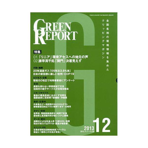 GREEN REPORT 408/廣瀬仁